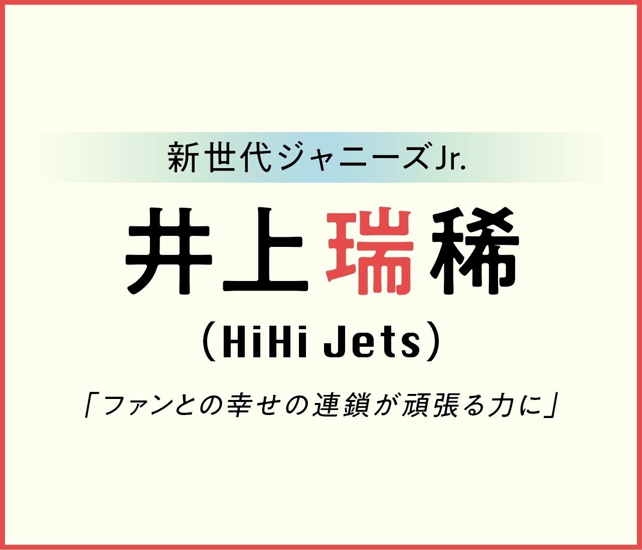 HiHi Jets 井上瑞稀がBAILAに初登場!【新世代ジャニーズJr.】