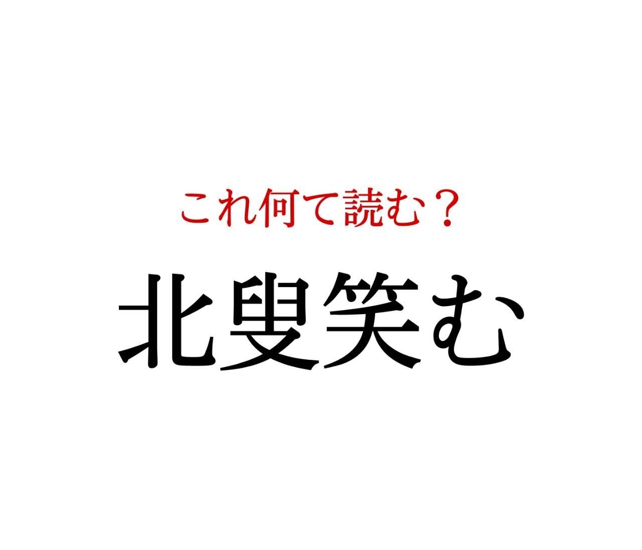 「北叟笑む」:この漢字、自信を持って読めますか?【働く大人の漢字クイズvol.35】