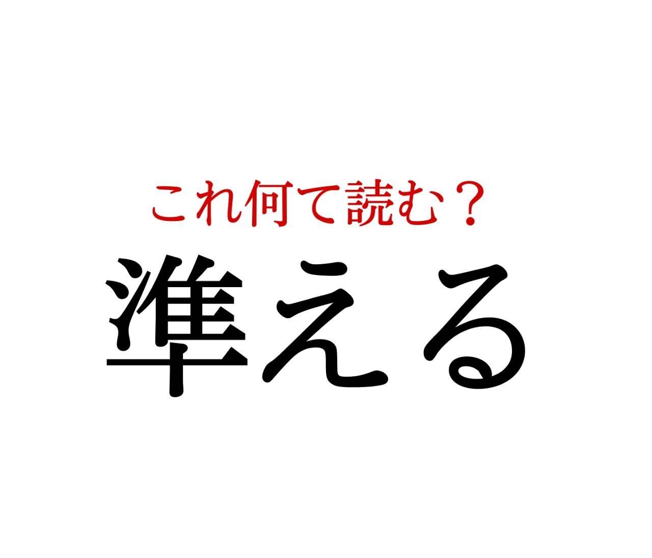 「準える」:この漢字、自信を持って読めますか?【働く大人の漢字クイズvol.65】