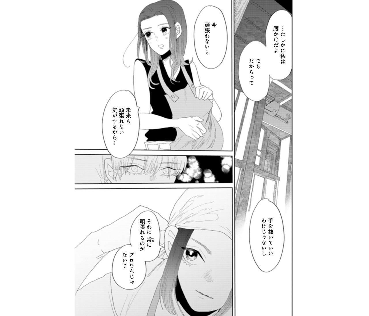 大人の胸キュン♡ストーリー『恋じゃないなら名前をつけて』をレビュー【30代女子のおすすめコミック】