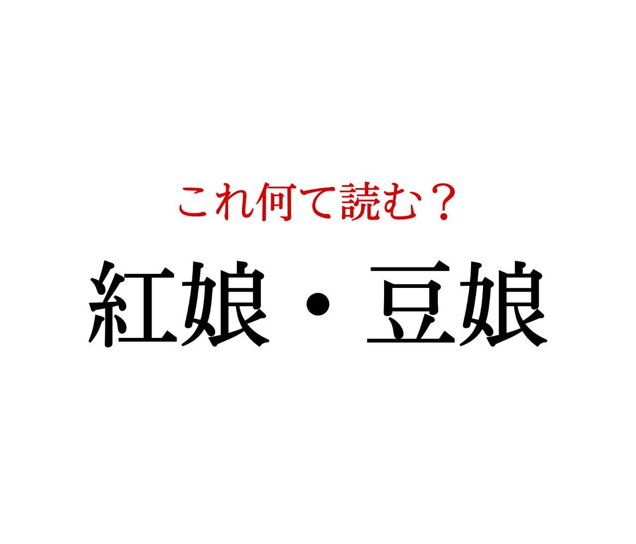 「紅娘」「豆娘」:この漢字、自信を持って読めますか?【働く大人の漢字クイズvol.121】