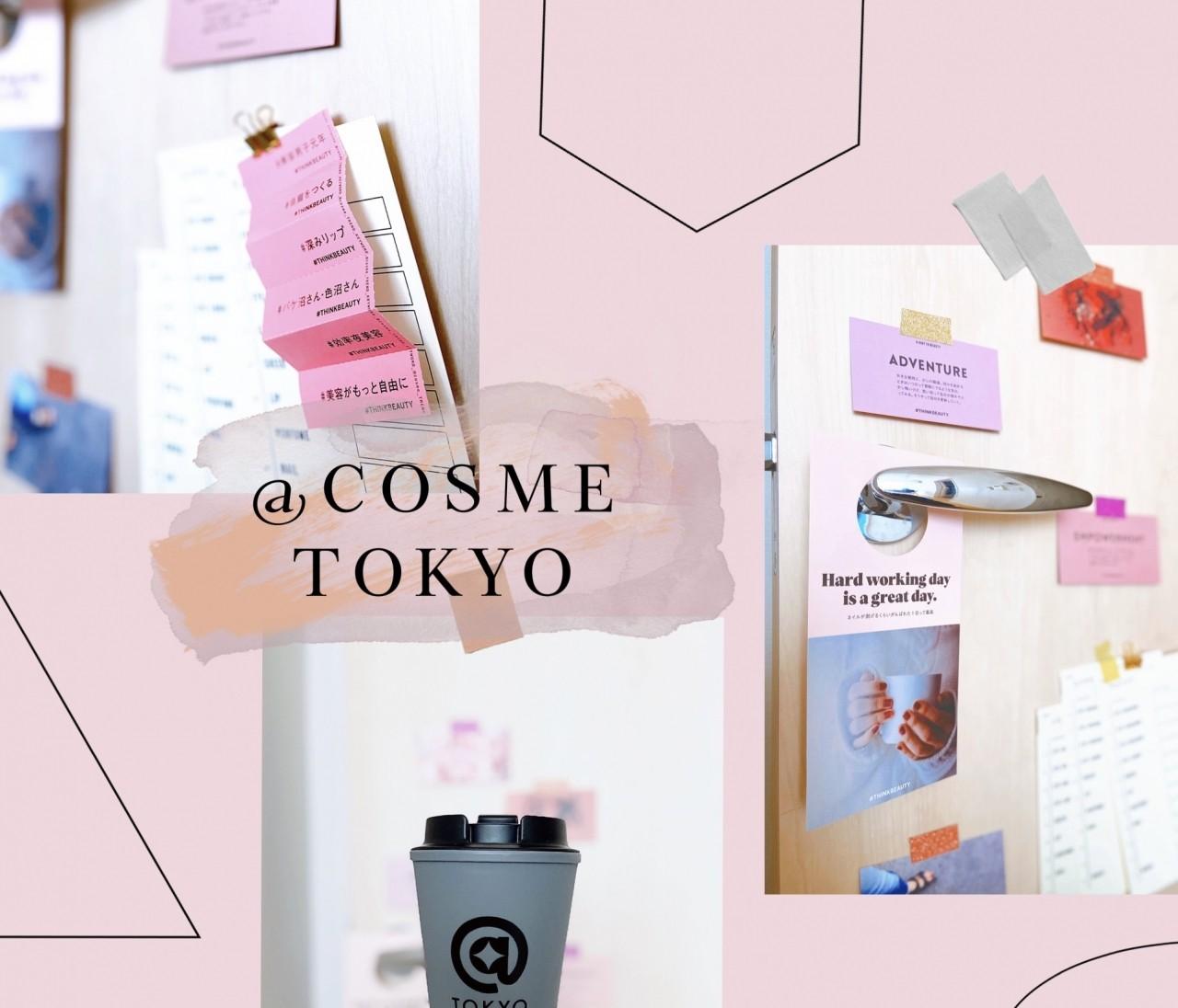 原宿にコスメ王国!@cosme TOKYO