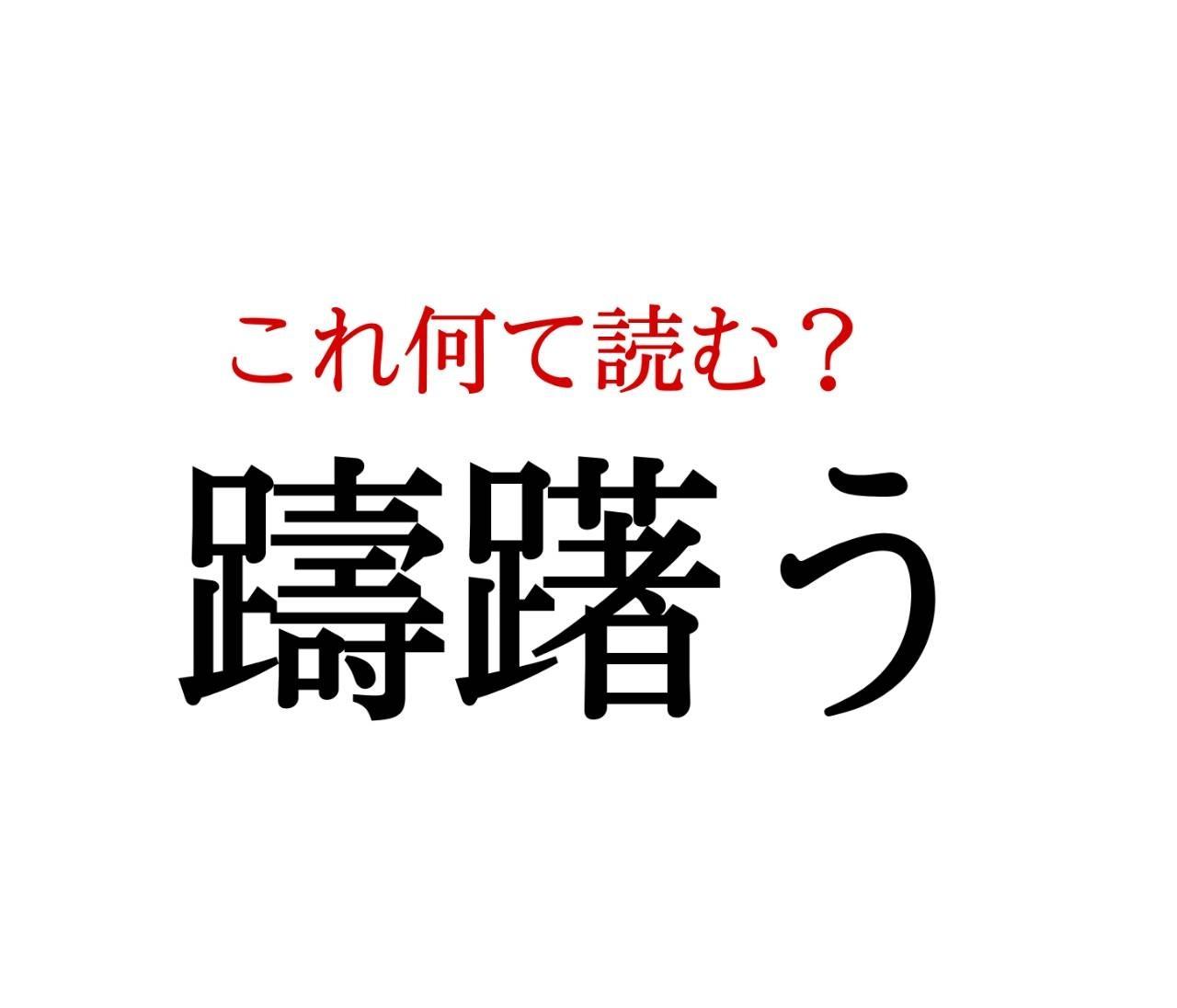 「躊躇う」:この漢字、自信を持って読めますか?【働く大人の漢字クイズvol.33】