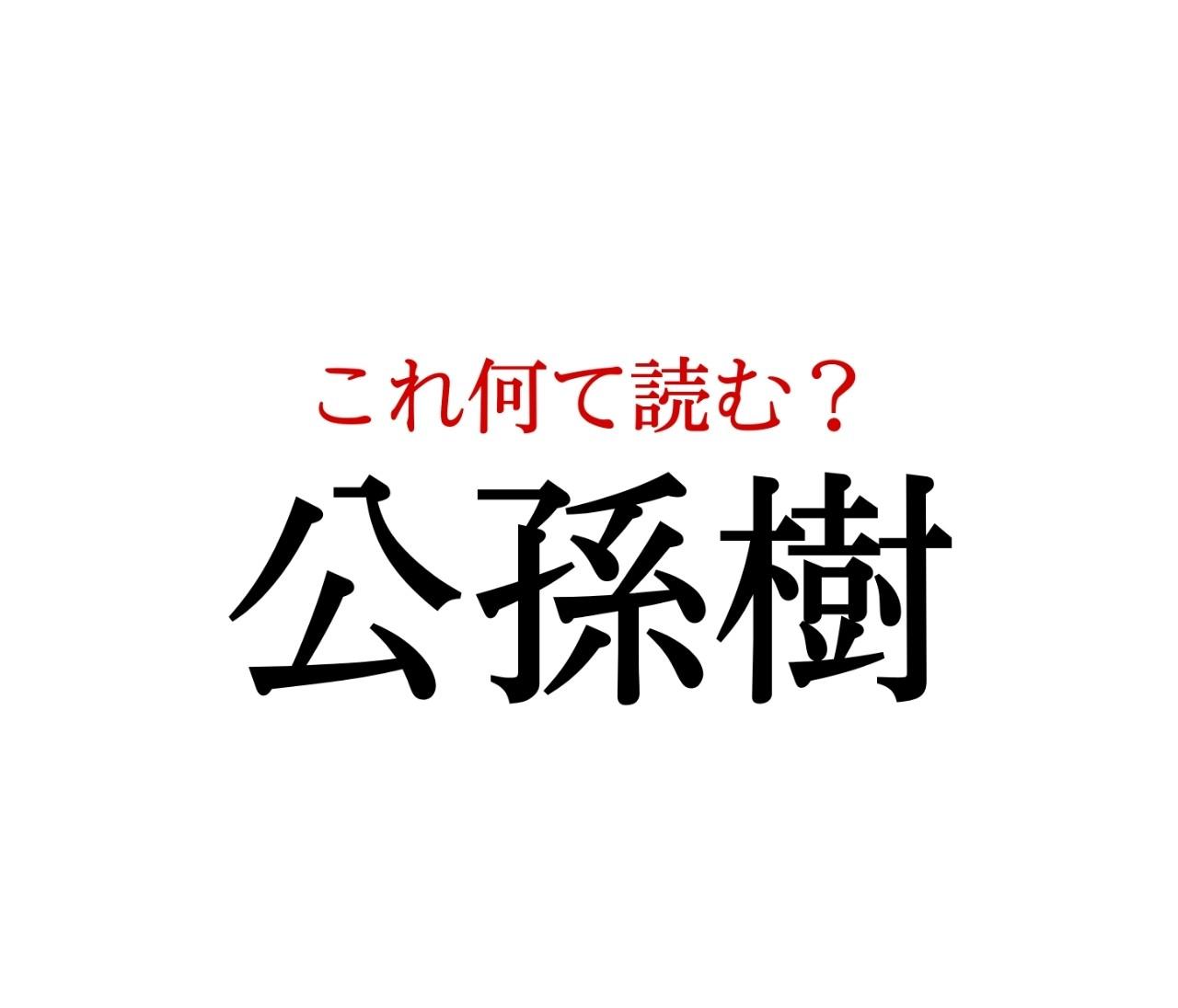 「公孫樹」:この漢字、自信を持って読めますか?【働く大人の漢字クイズvol.81】