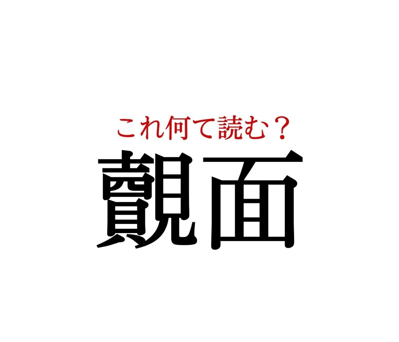 「覿面」:この漢字、自信を持って読めますか?【働く大人の漢字クイズvol.86】