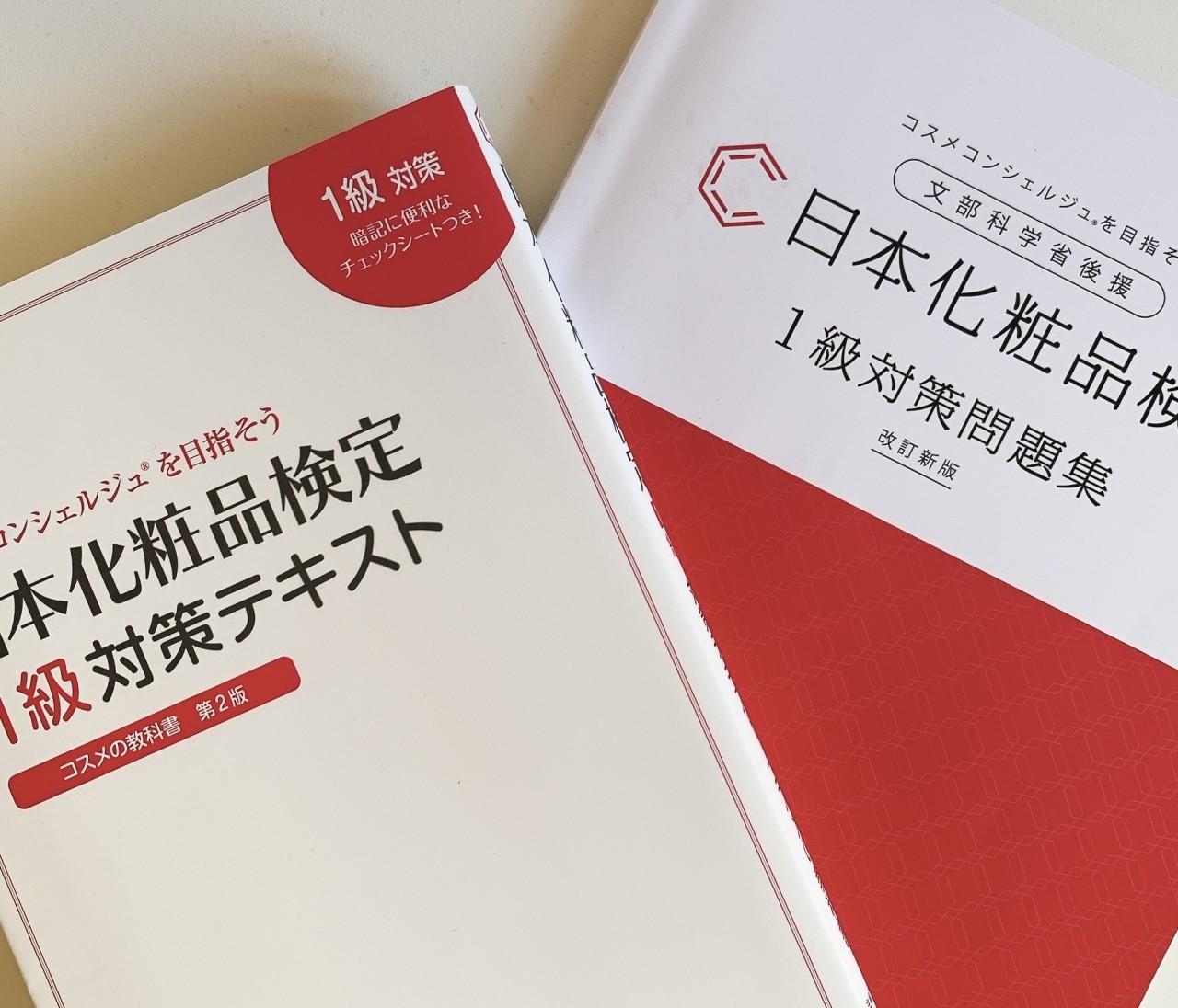 日本化粧品検定1級に合格しました!