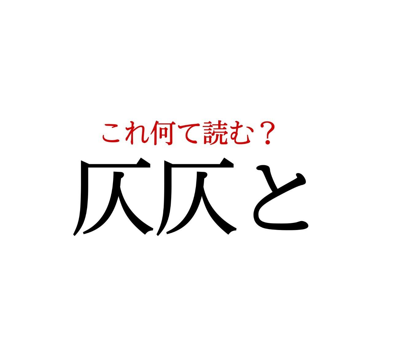 「仄仄と」:この漢字、自信を持って読めますか?【働く大人の漢字クイズvol.203】