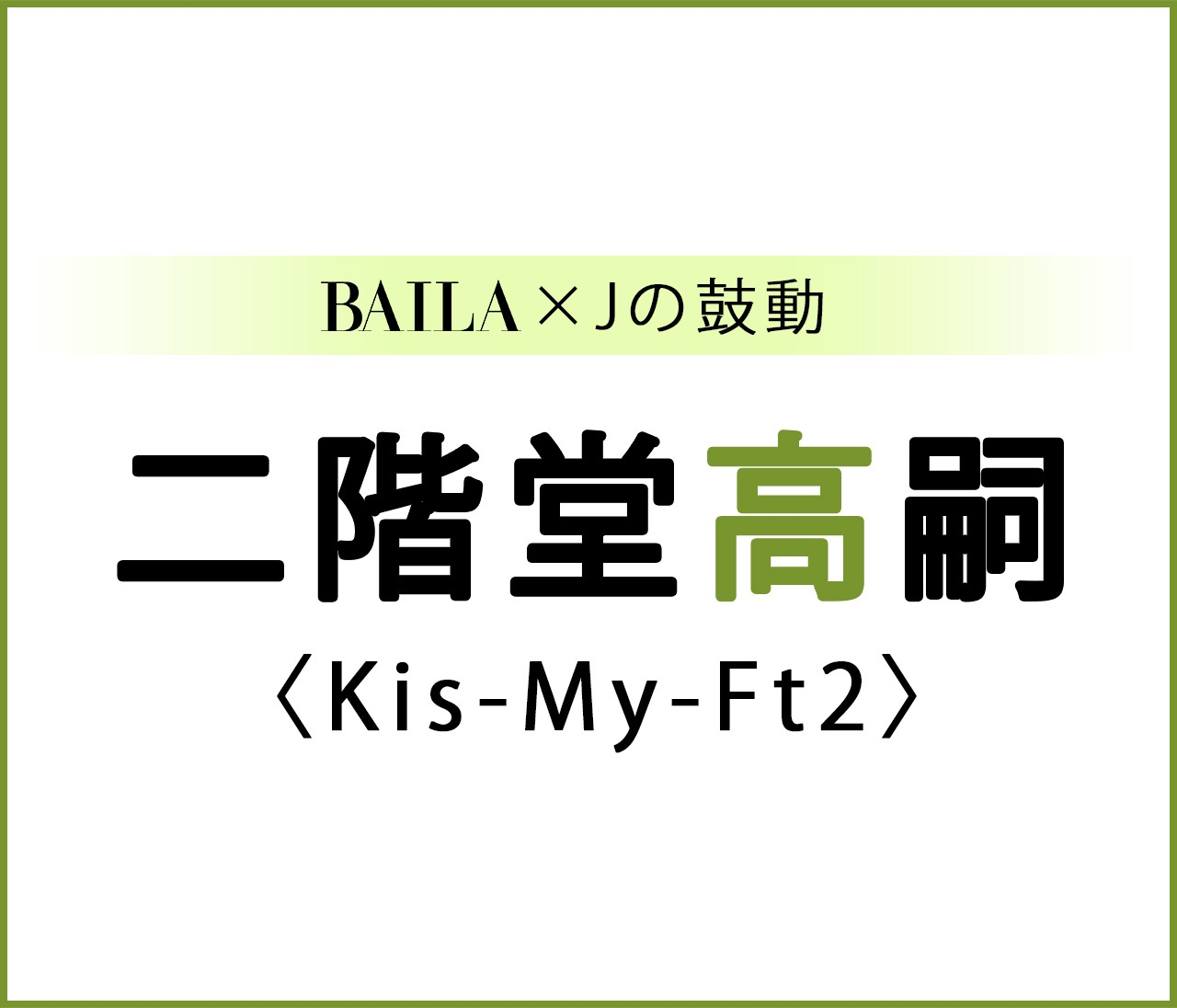 【 #KisMyFt2 #二階堂高嗣 】Kis-My-Ft2 二階堂高嗣スペシャルインタビュー!【BAILA × Jの鼓動】