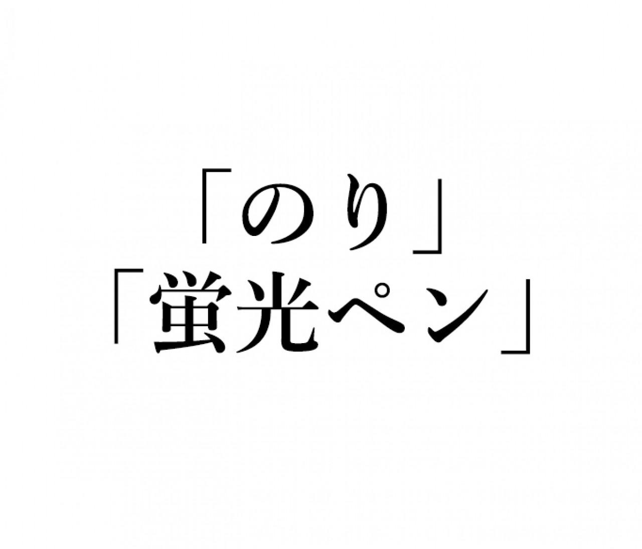 【英語クイズ】文房具の「のり」「蛍光ペン」って英語でなんて言う?