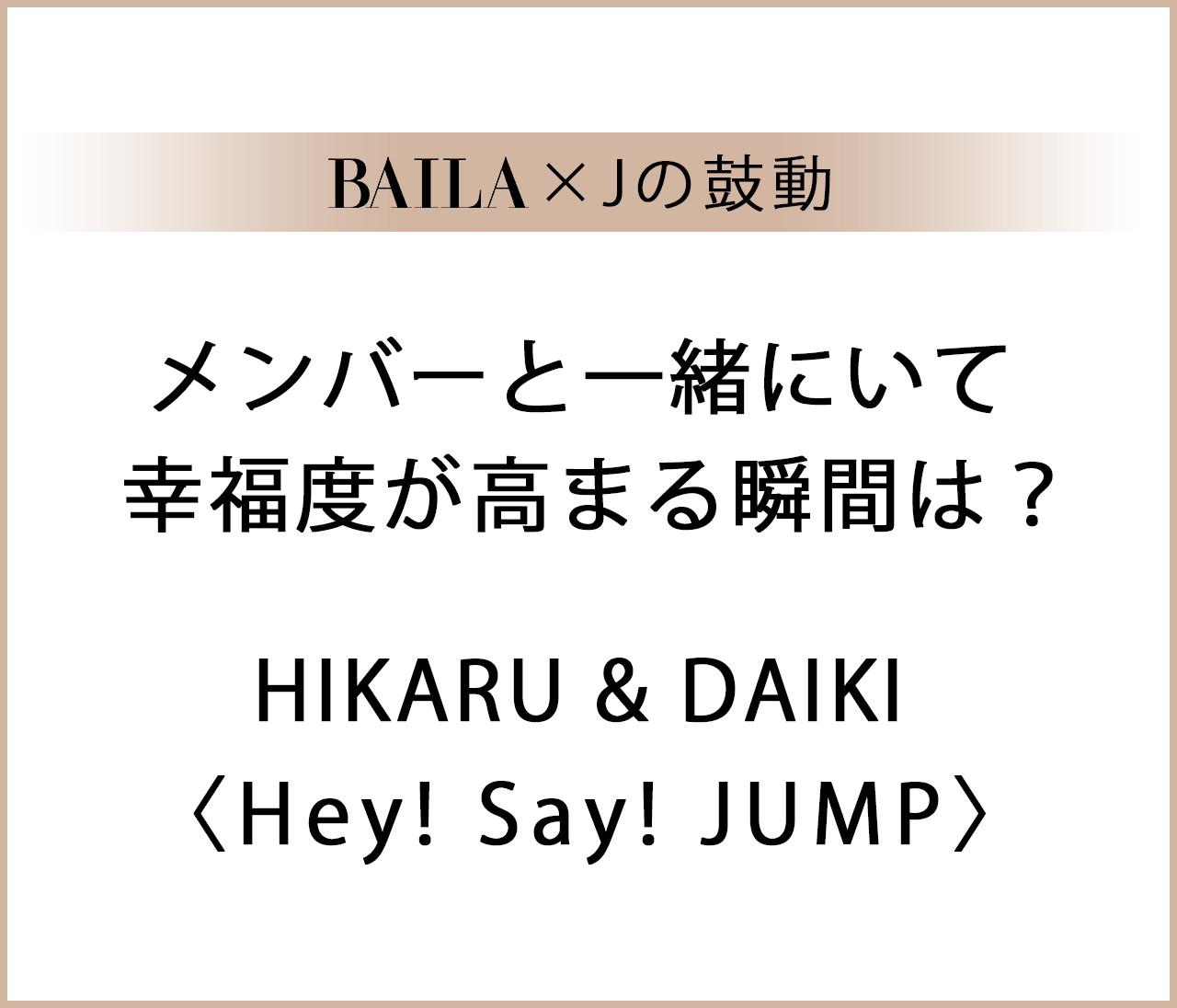 【 #HeySayJUMP #八乙女光 #有岡大貴 】メンバーと一緒にいて幸福度が高まる瞬間は?【BAILA × Jの鼓動】
