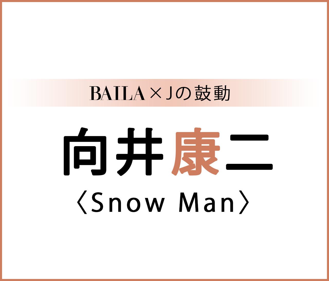 【 #SnowMan #向井康二 】向井康二スペシャルインタビュー!【BAILA × Jの鼓動】