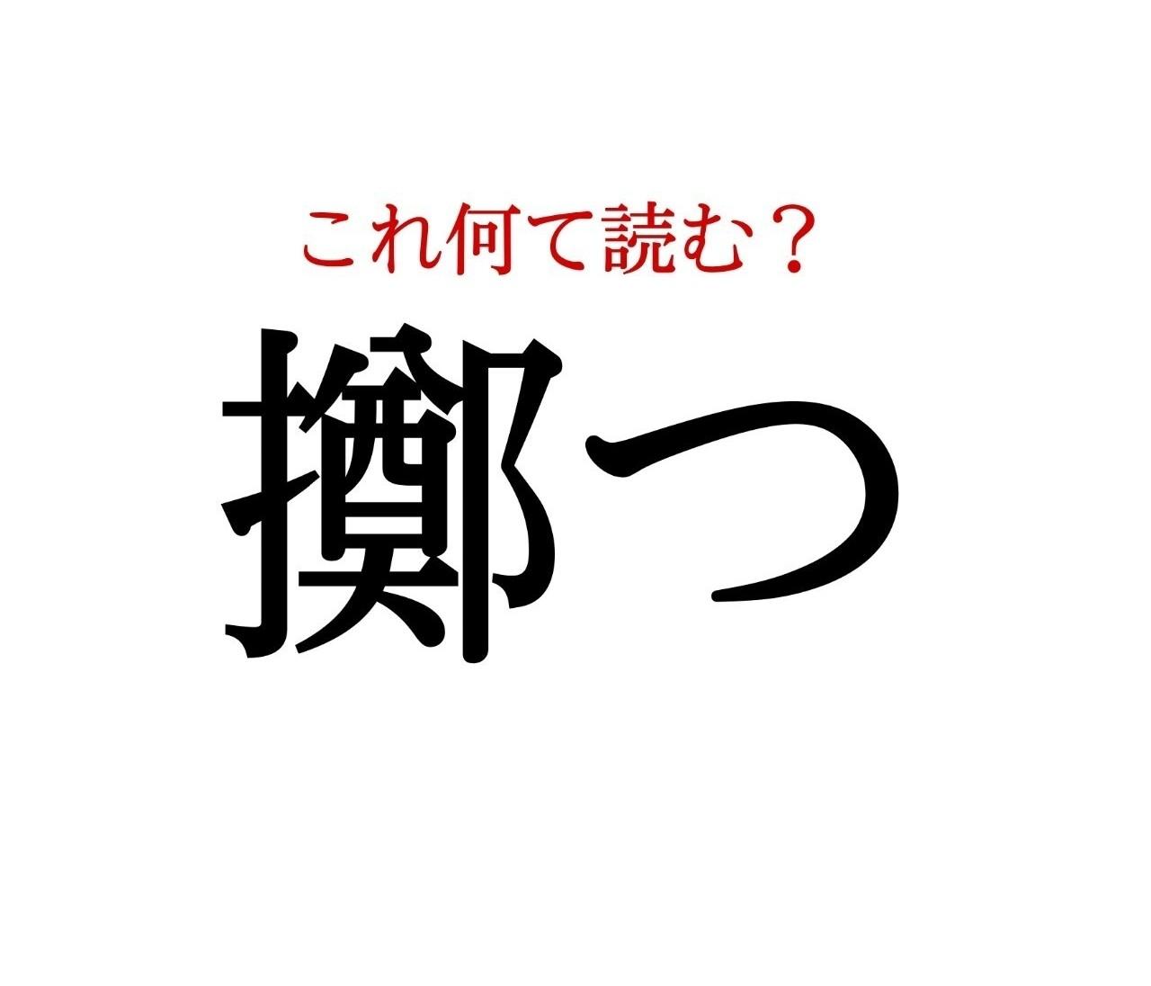 「擲つ」:この漢字、自信を持って読めますか?【働く大人の漢字クイズvol.288】