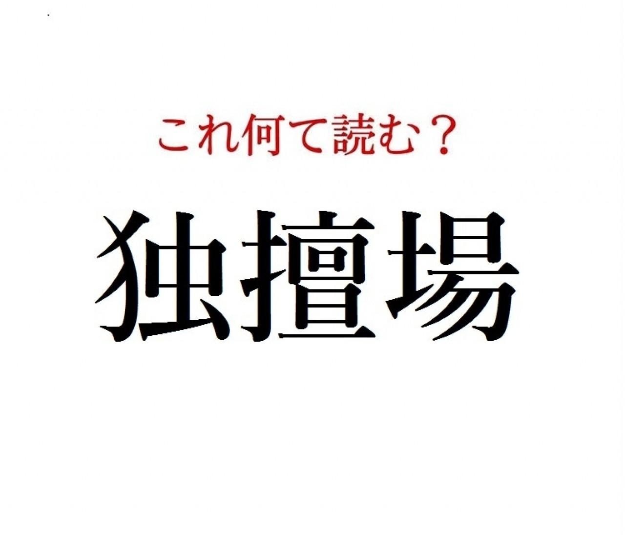 「独擅場」:この漢字、自信を持って読めますか?【働く大人の漢字クイズvol.301】