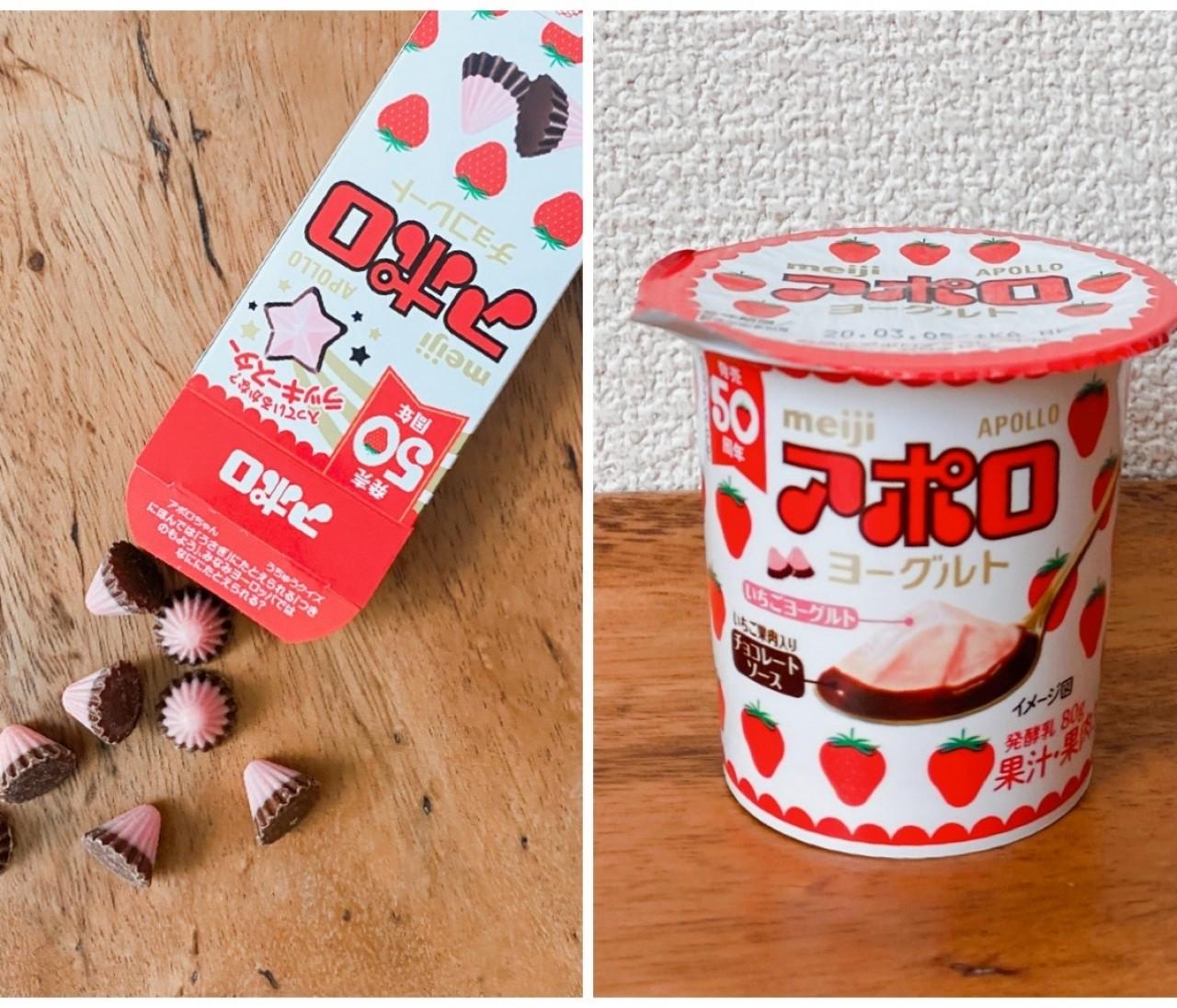 50周年の名作チョコスイーツ【アポロ】がヨーグルトになったら、本当においしいの...!?