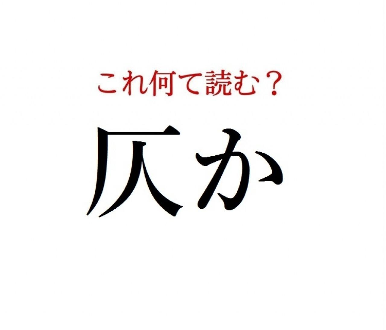 「仄か」:この漢字、自信を持って読めますか?【働く大人の漢字クイズvol.304】