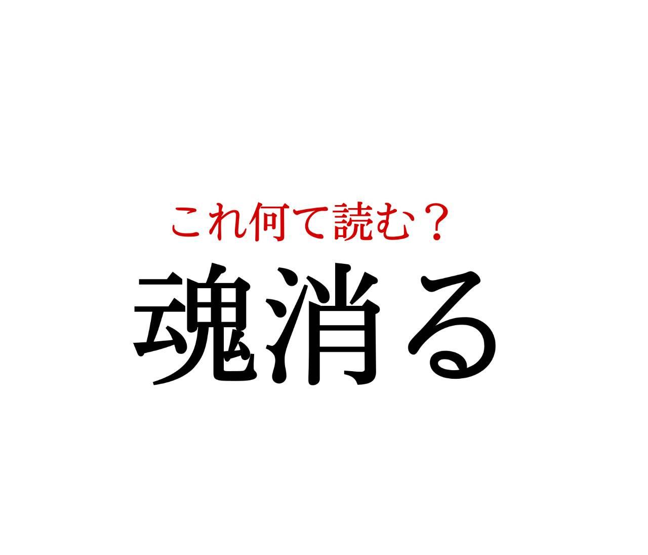 「魂消る」:この漢字、自信を持って読めますか?【働く大人の漢字クイズvol.224】