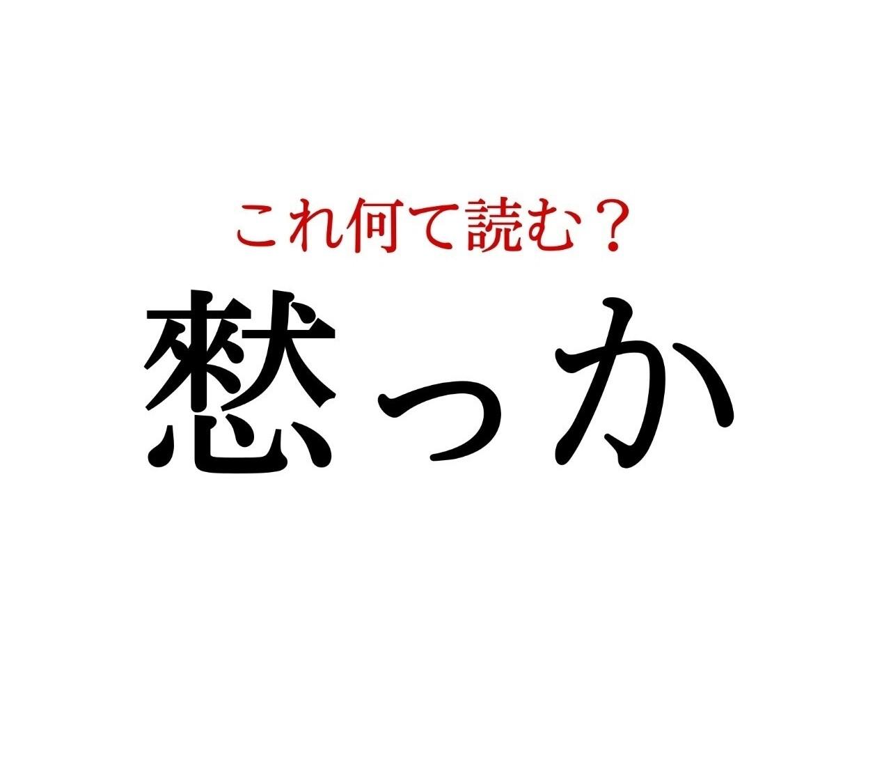 「憖っか」:この漢字、自信を持って読めますか?【働く大人の漢字クイズvol.287】