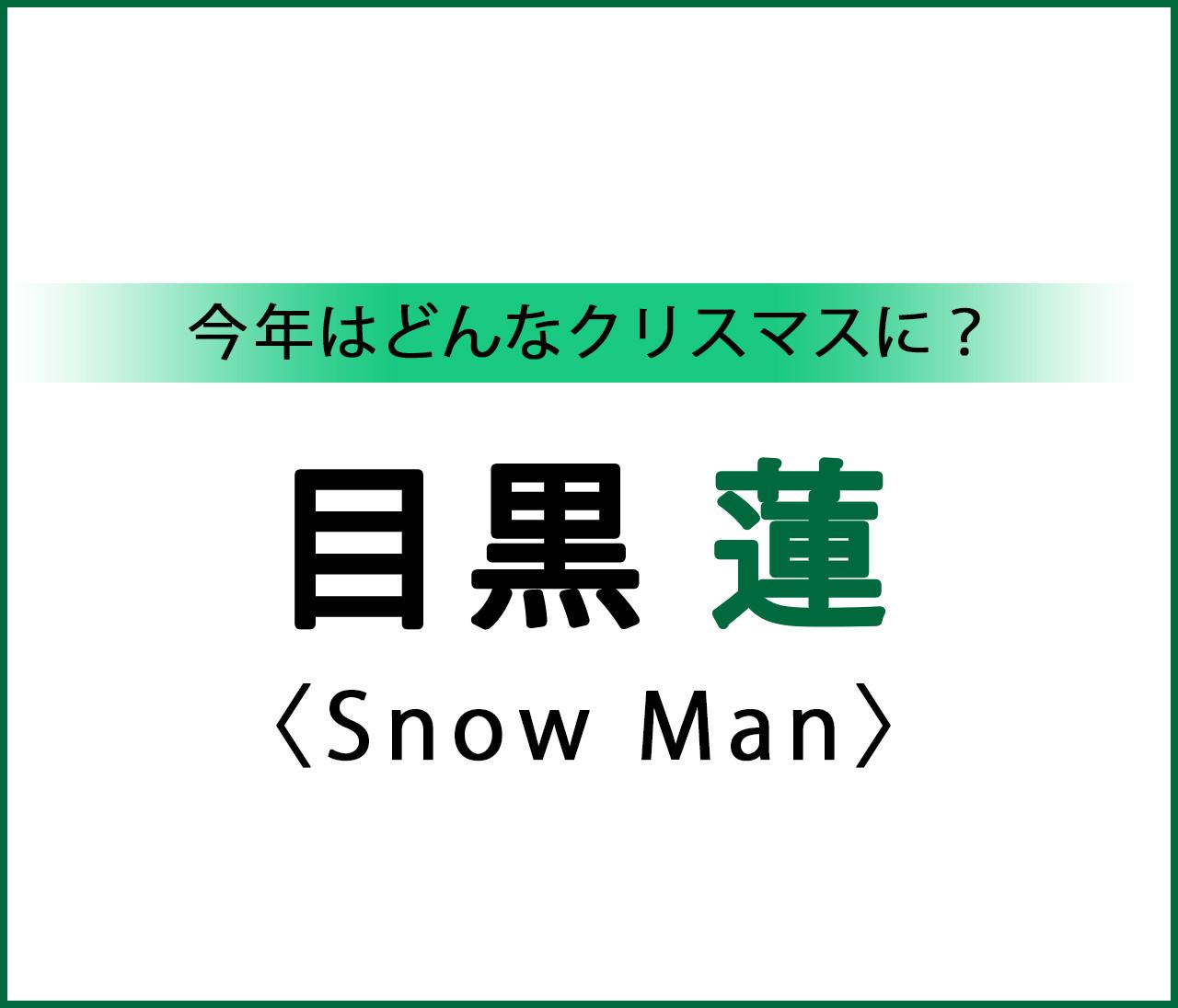 【Snow Man 目黒 蓮くんインタビュー】目黒家はどんなクリスマスだった?子供のころの思い出を聞いちゃいました!