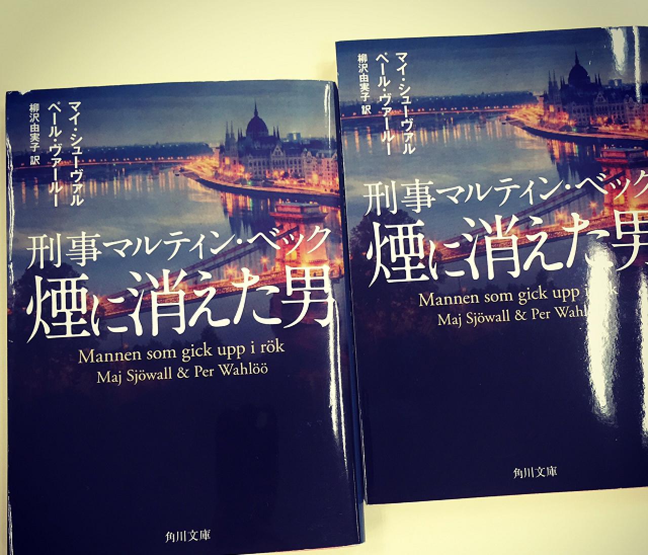やっちゃいました、同じ本を2冊買い。刑事マルティン・ベックシリーズ