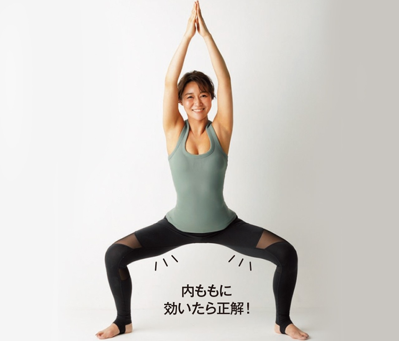 【くびれ母ちゃんのスタイルアップ術】4つのトレーニングで美姿勢に!
