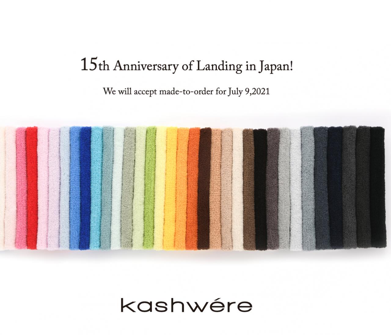 35色のブランケットを期間限定発売【「kashwére(カシウエア)」15th Anniversary キャンペーン】開催!