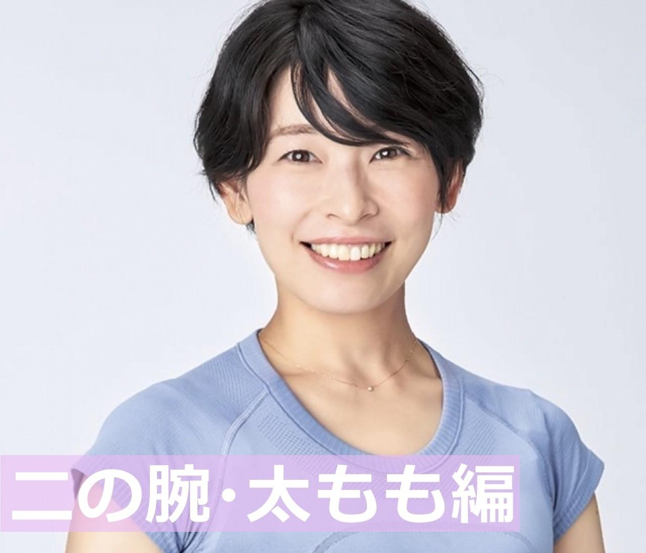 美ボディを作る<おうちマッサージ>を星野由香さんが伝授!【二の腕・太もも編】