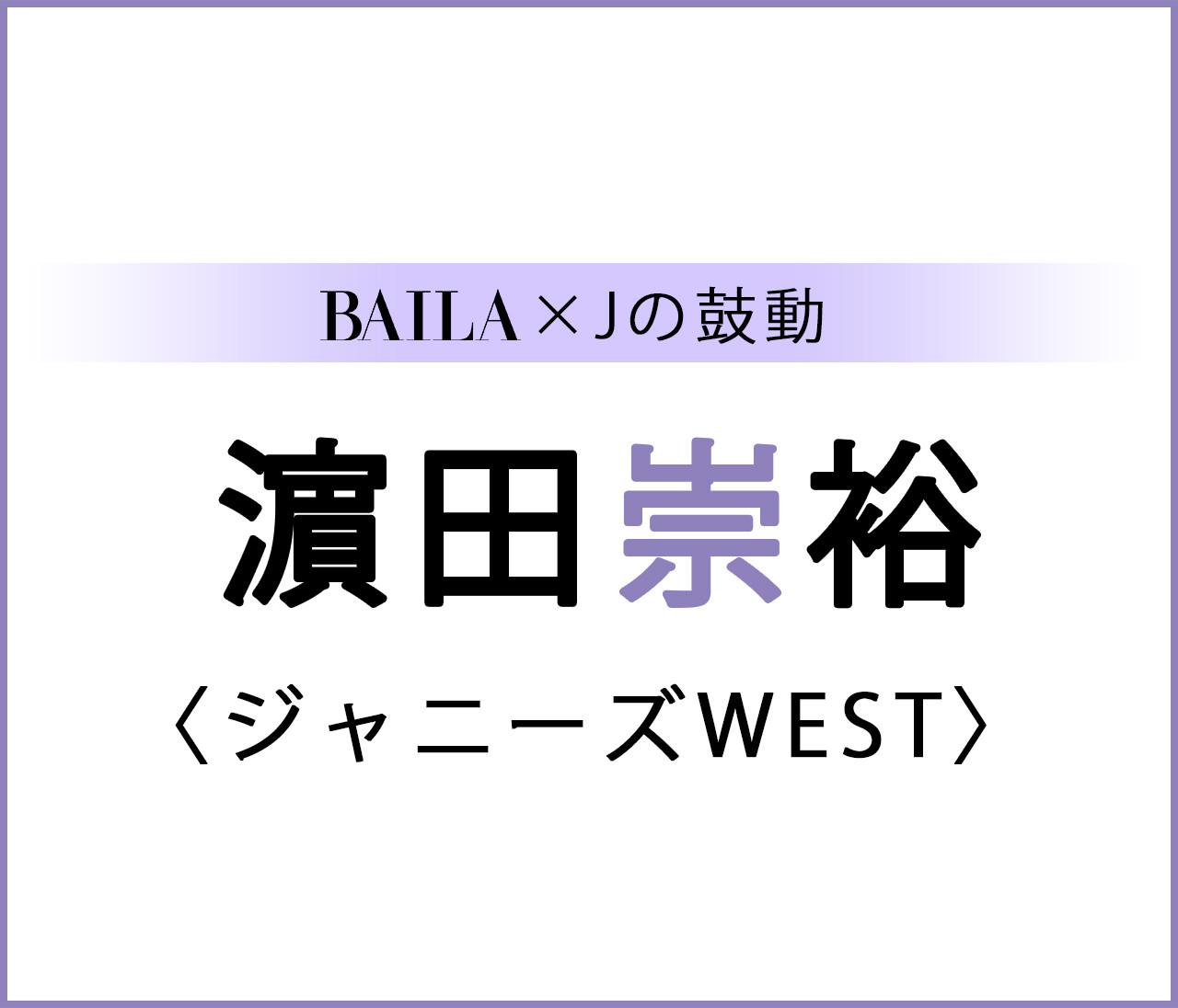 【 #ジャニーズWEST #濵田崇裕 】濵田崇裕スペシャルインタビュー!【BAILA × Jの鼓動】