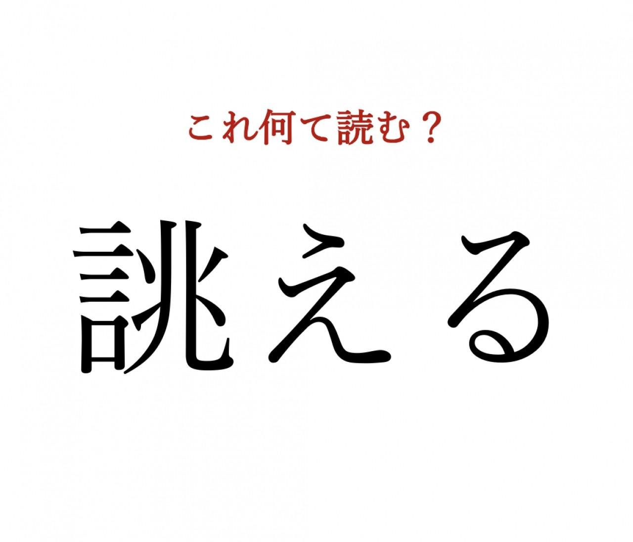 「誂える」:この漢字、自信を持って読めますか?【働く大人の漢字クイズvol.12】