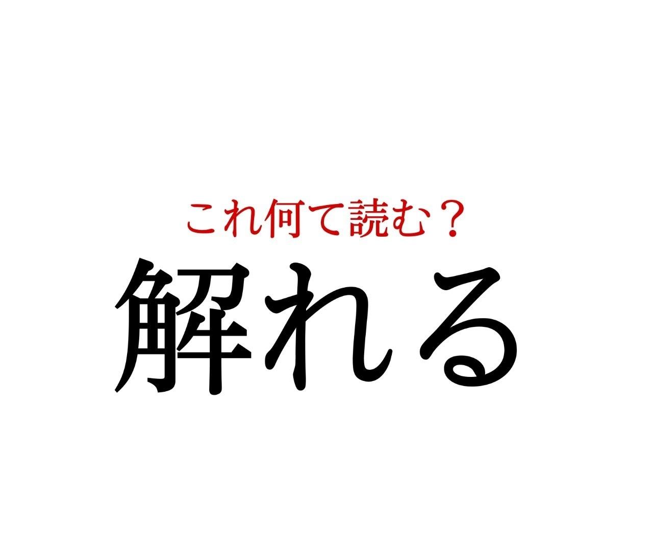 「解れる」:この漢字、自信を持って読めますか?【働く大人の漢字クイズvol.246】