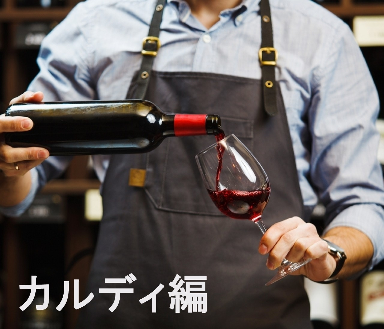 【ソムリエ監修】ご近所で買えるおすすめおうちワイン#5【カルディ編】