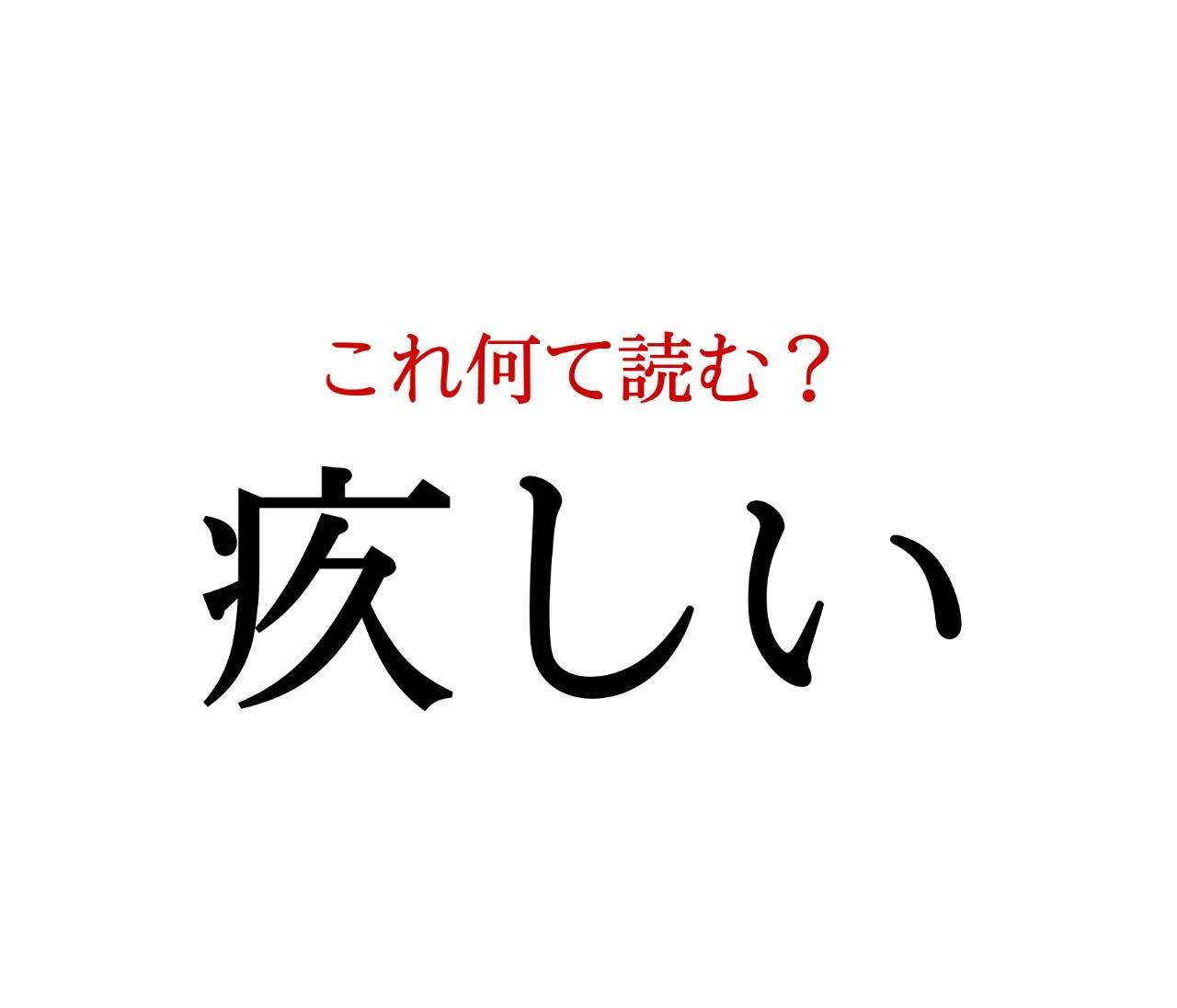 「疚しい」:この漢字、自信を持って読めますか?【働く大人の漢字クイズvol.195】