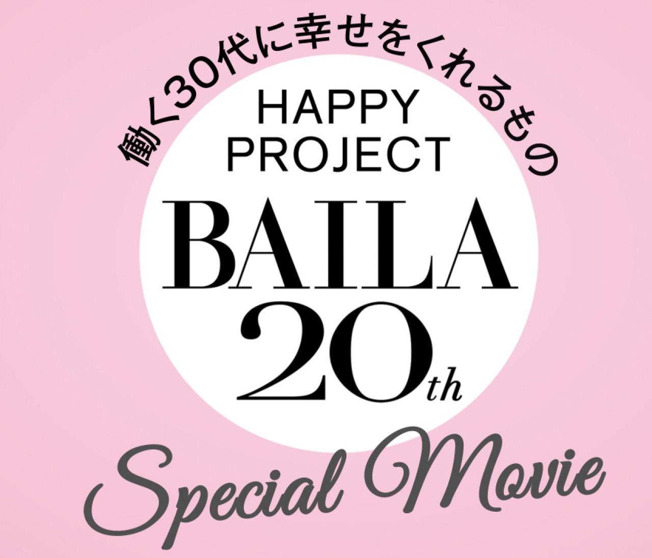 創刊20周年スペシャル! レギュラーモデルズの笑顔がつながるスペシャルムービーを公開!