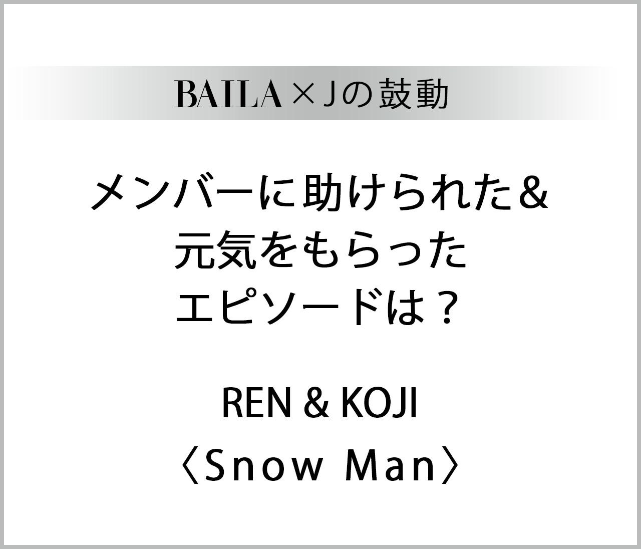 【 #SnowMan #目黒蓮 #向井康二 】メンバーに助けられた&元気をもらったエピソードは?【BAILA × Jの鼓動】