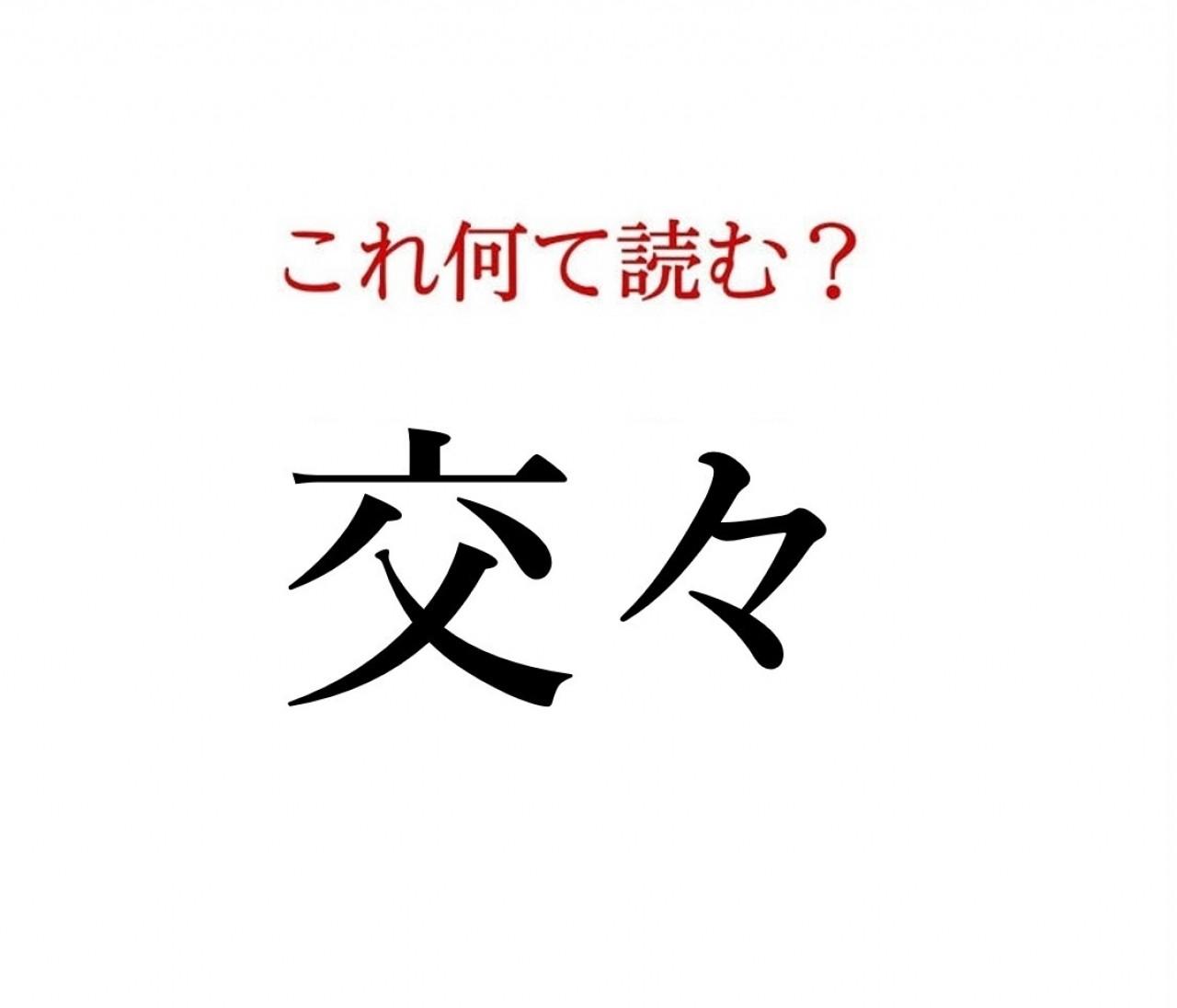 「交々」:この漢字、自信を持って読めますか?【働く大人の漢字クイズvol.312】