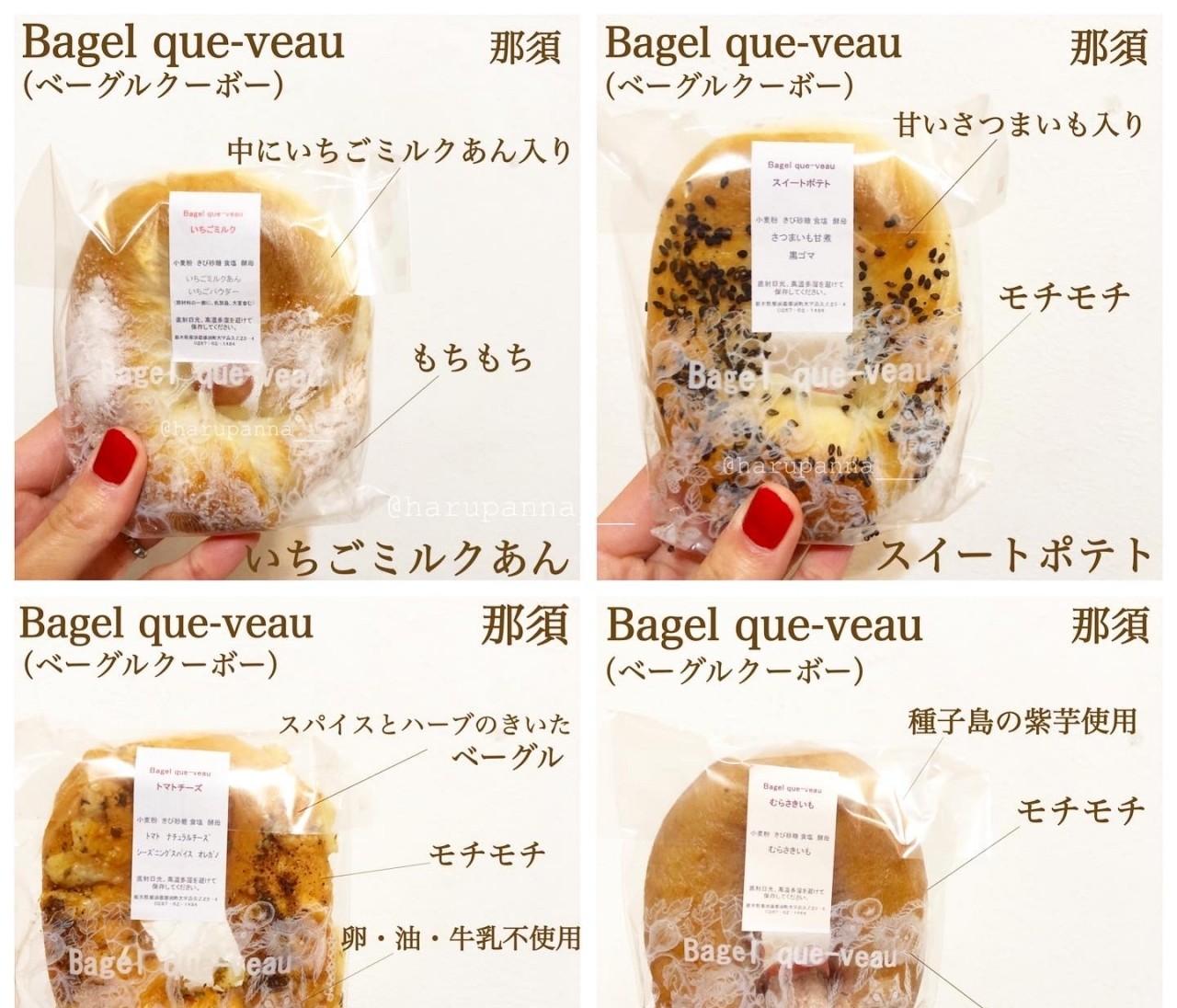 【私のパン活】常時20種類!那須で見つけたベーグル屋さん♡