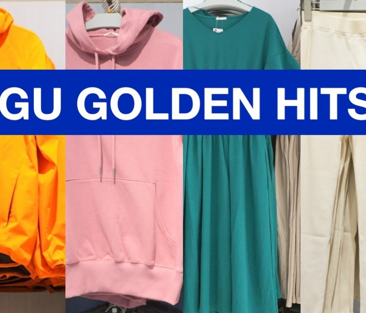 【GU(ジーユー)】30代女子向け大人カジュアル2019春夏新作ヒットパレード13選