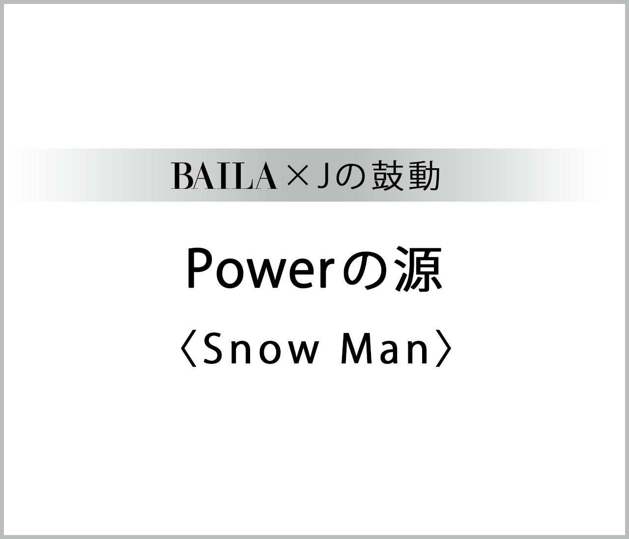 【 #SnowMan 】Snow Manスペシャルインタビューまとめ【BAILA × Jの鼓動】