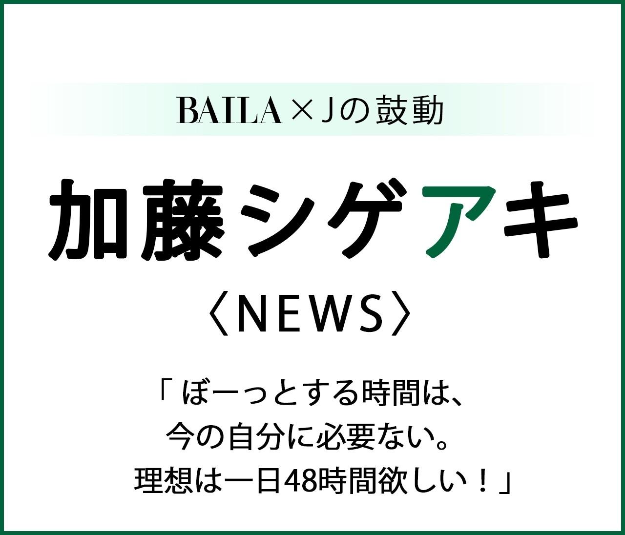 【 #NEWS #加藤シゲアキ 】NEWS 加藤シゲアキ スペシャルインタビュー《前編》【BAILA × Jの鼓動】