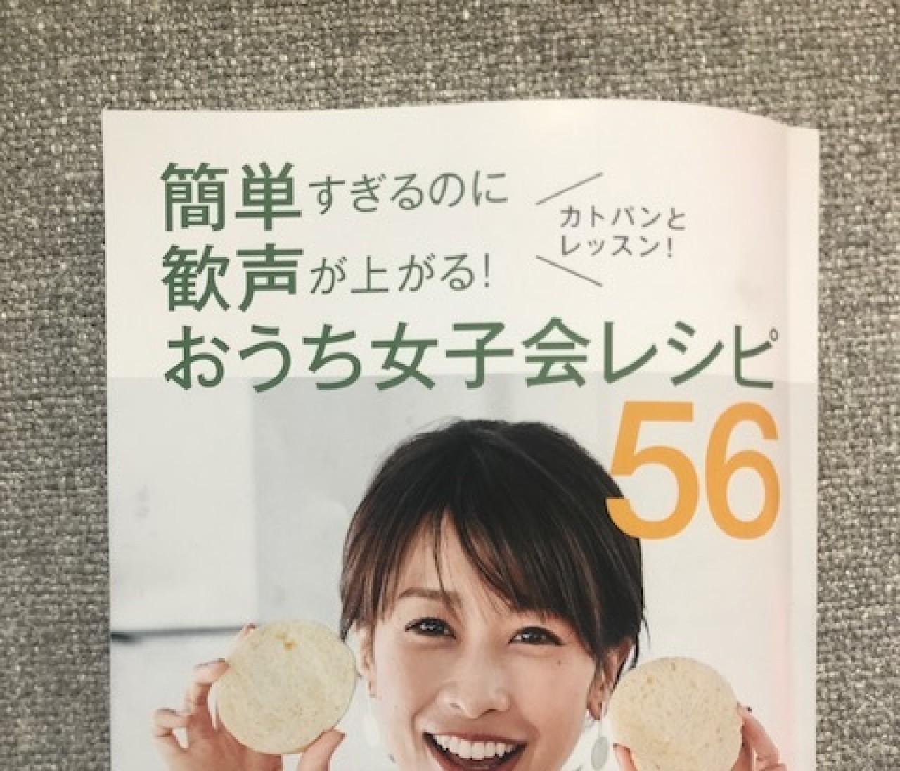 カトパン料理連載担当編集がリアルに実践!おうち女子会レシピベスト5!