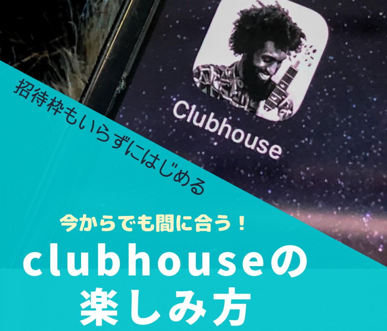 【招待なしで始める】Clubhouseとの上手な付き合い方