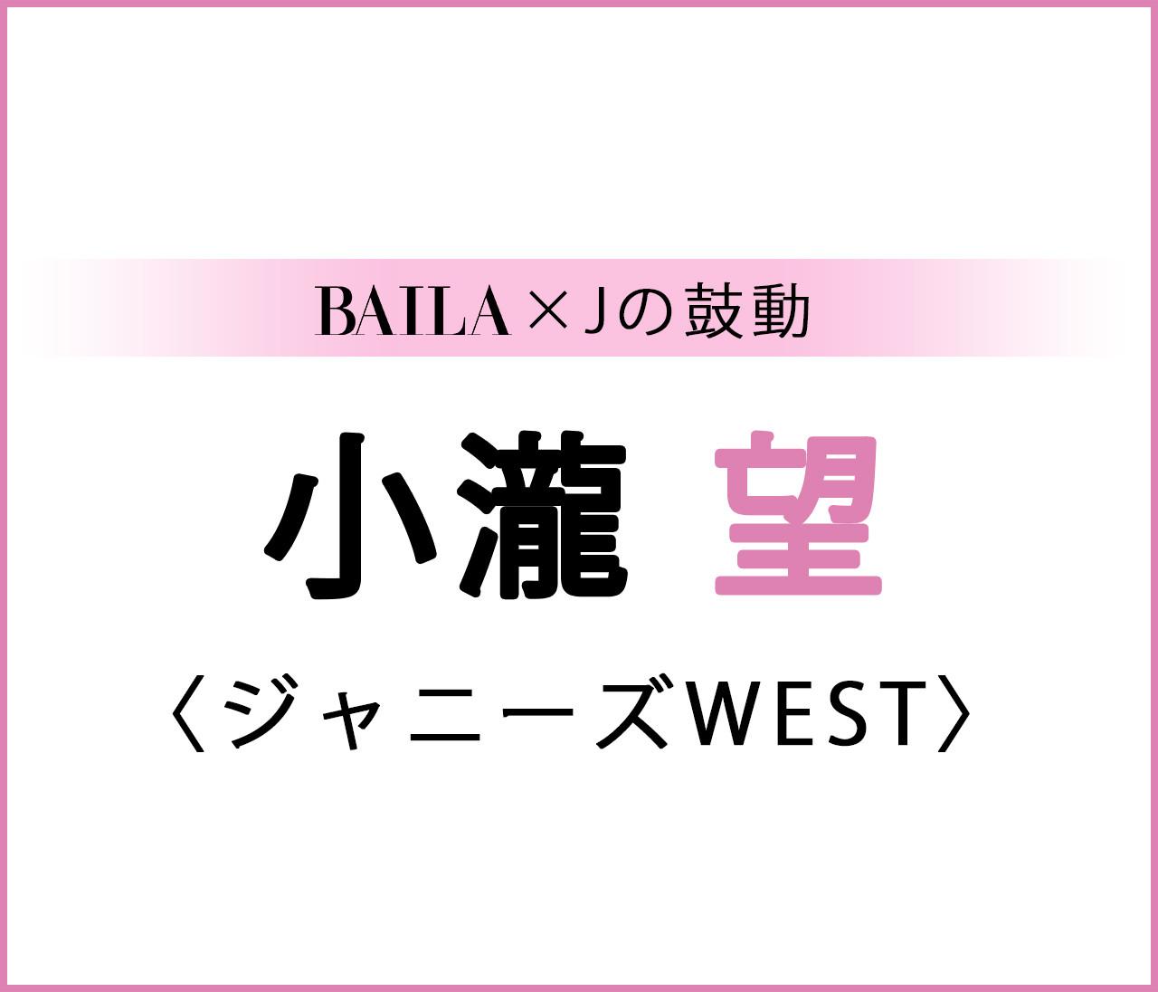 【 #ジャニーズWEST #小瀧望 】小瀧 望スペシャルインタビュー!【BAILA × Jの鼓動】