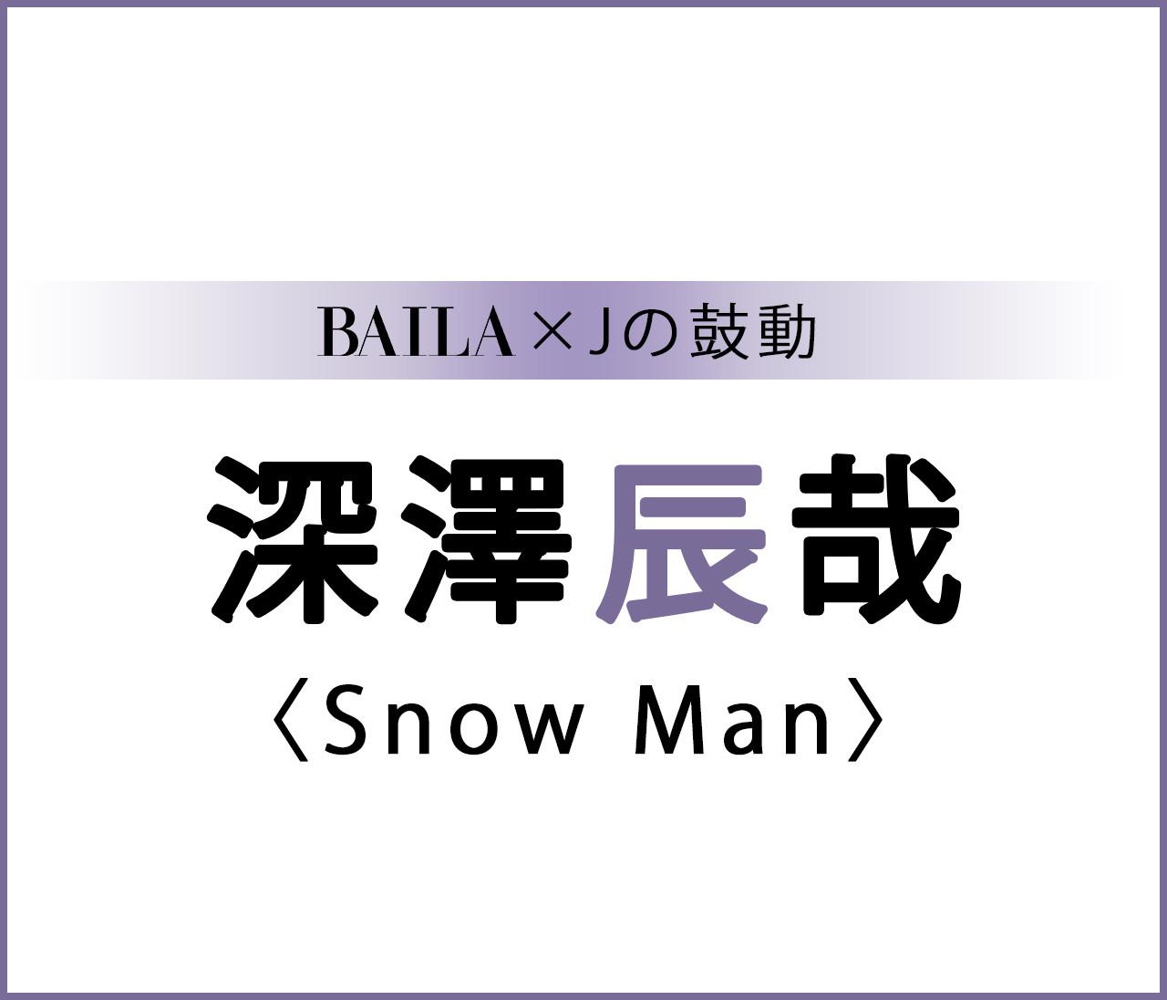 【 #SnowMan #深澤辰哉 】深澤辰哉スペシャルインタビュー!【BAILA × Jの鼓動】