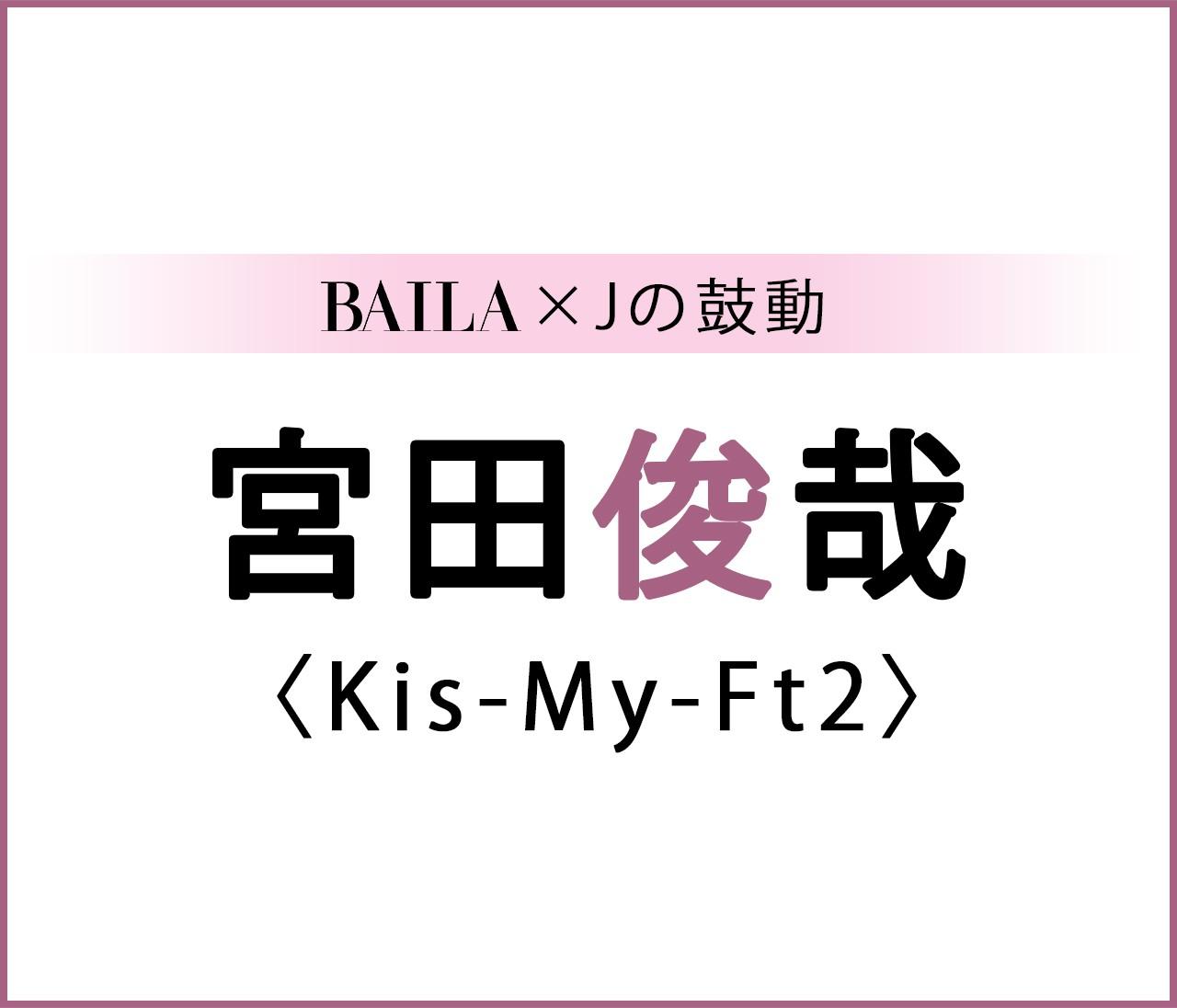 【 #KisMyFt2 #宮田俊哉 】Kis-My-Ft2 宮田俊哉スペシャルインタビュー!【BAILA × Jの鼓動】