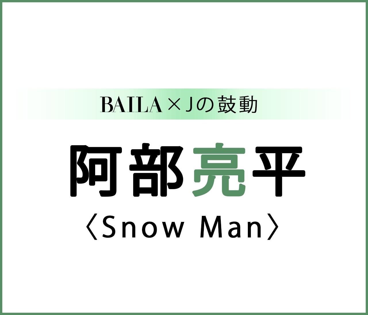 【 #SnowMan #阿部亮平 】阿部亮平スペシャルインタビュー!【BAILA × Jの鼓動】