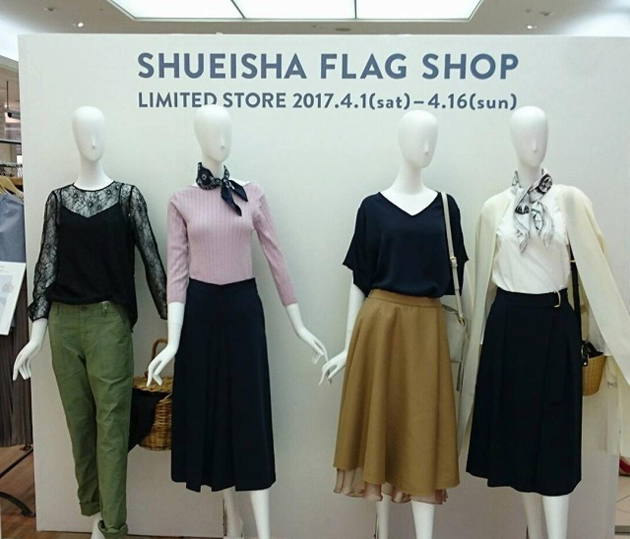 集英社『 FLAG SHOP』で人気オリジナルブランドが勢揃い☆