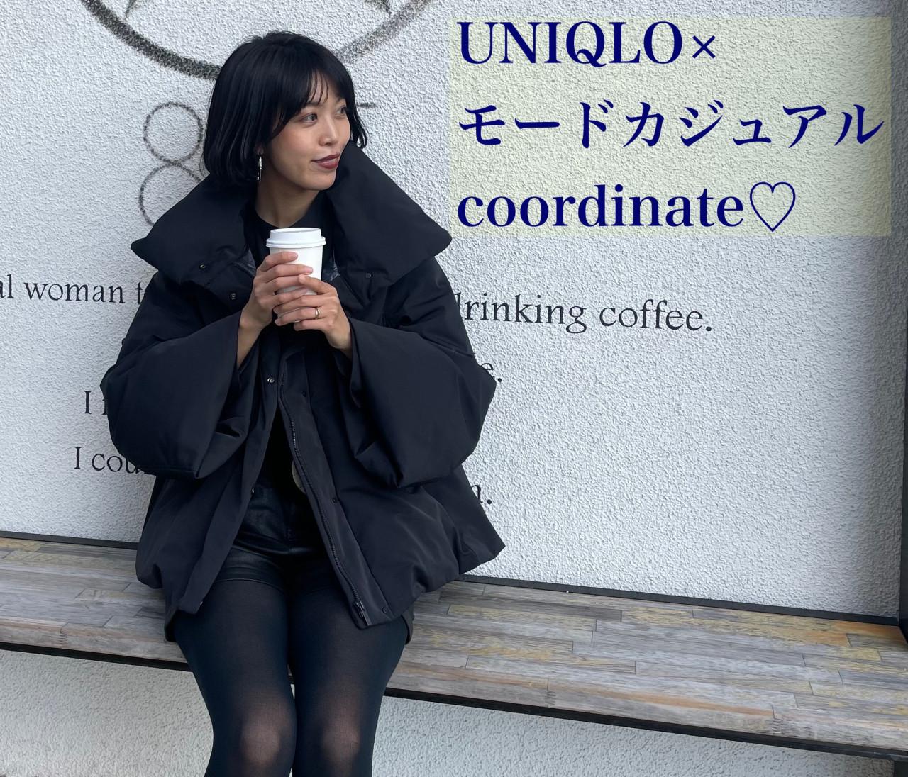 UNIQLOでつくる!モードカジュアルコーディネート♡