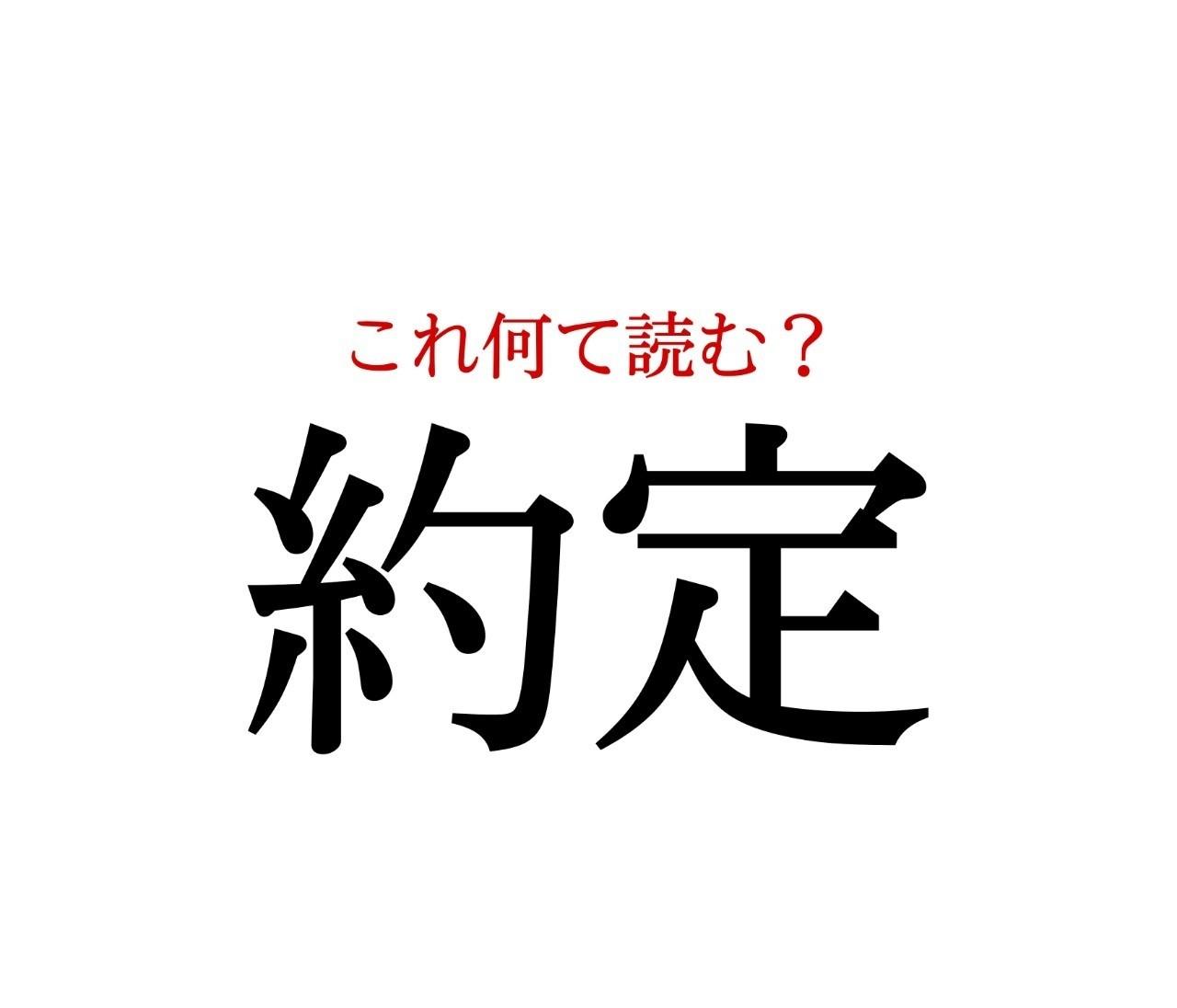 「約定」:この漢字、自信を持って読めますか?【働く大人の漢字クイズvol.226】