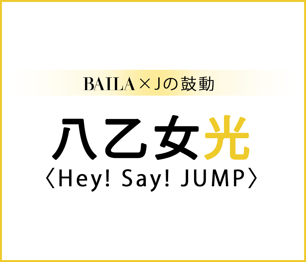 【 #HeySayJUMP #八乙女光 】Hey! Say! JUMP 八乙女光スペシャルインタビュー!【BAILA × Jの鼓動】