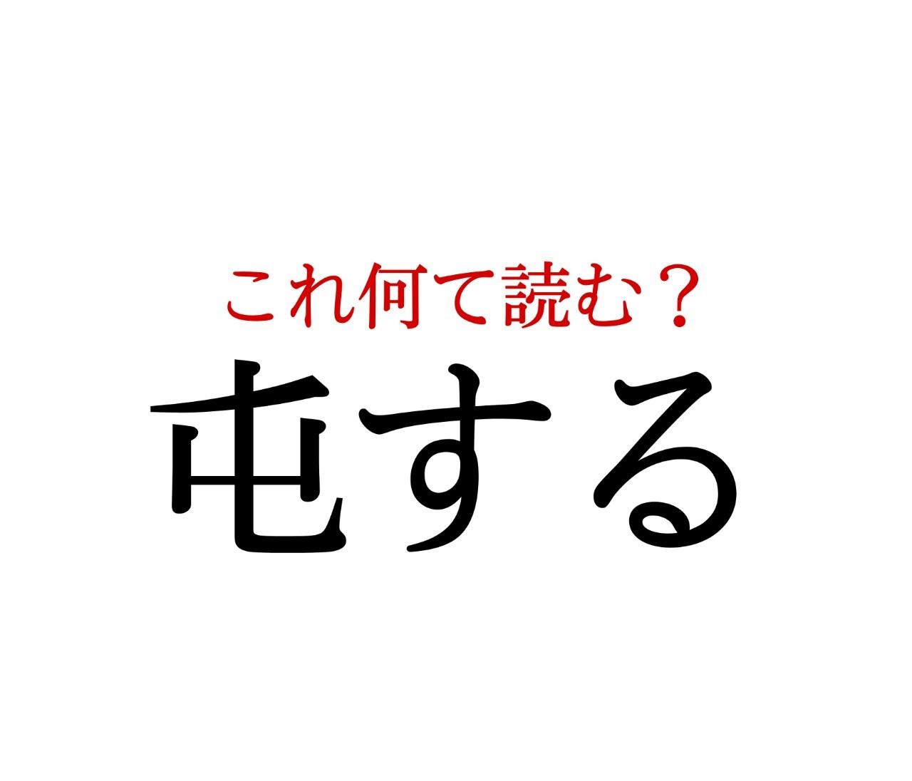 「屯する」:この漢字、自信を持って読めますか?【働く大人の漢字クイズvol.149】