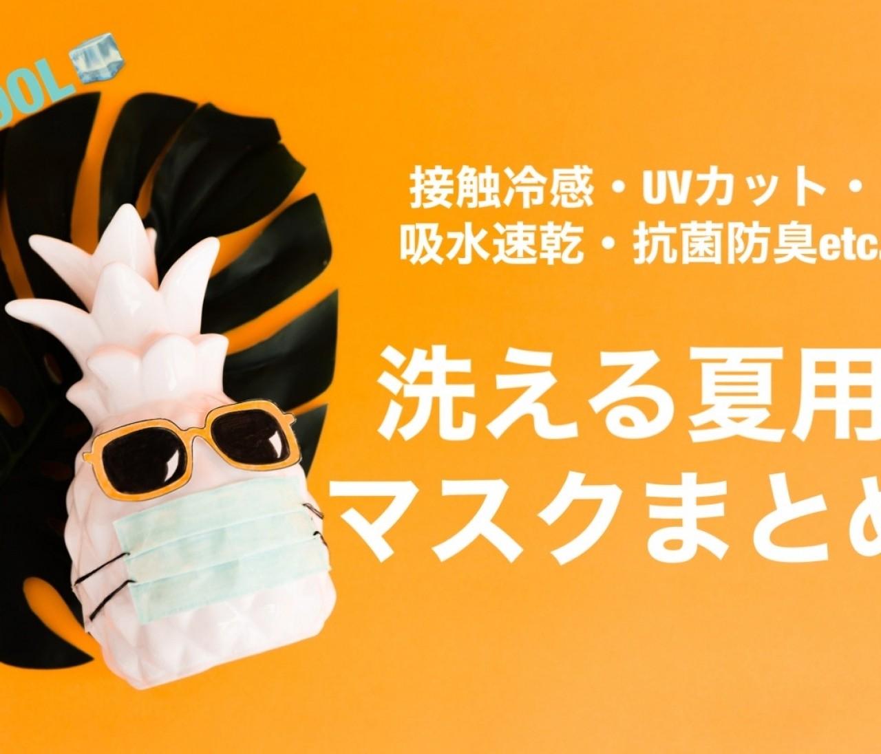 新型コロナ時代の暑さ対策【洗える夏向けマスクまとめ】接触冷感&涼感・吸水速乾・UVカット・抗菌防臭etc.高多機能おすすめマスク大集合!